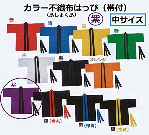 カラー不織布(ふしょくふ)ハッピ 〔帯付〕 [S]中サイズ(小学校高学年から中学生向)※色をお選びください (紫)
