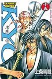 SAMURAI DEEPER KYO(15) (週刊少年マガジンコミックス)