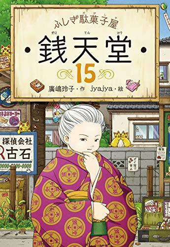 ふしぎ駄菓子屋 銭天堂15