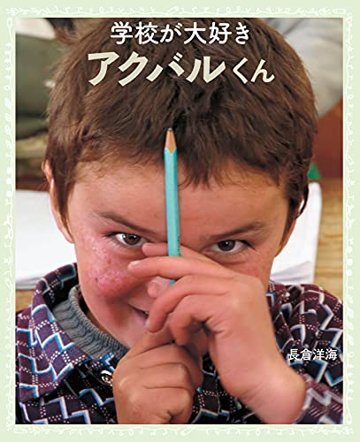 学校が大好き アクバルくん (ともだちみつけた!)