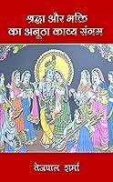 Dharma Aur Astha Ka Anutha Kavya Sangam