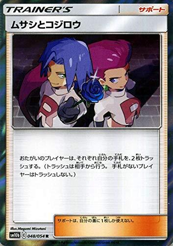 ポケモンカードゲーム SM10b スカイレジェンド ムサシとコジロウ R | ポケカ 強化拡張パック サポート トレーナーズカード