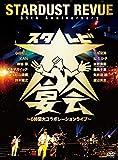 35th Anniversary スタ☆レビ大宴会 ~6時間大コラボレーションライブ~[DVD]