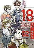 18 エイティーン(2) (ガンガンコミックス)
