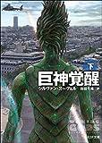 巨神覚醒 下 〈巨神計画〉シリーズ (創元SF文庫)