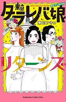 [東村アキコ]の東京タラレバ娘 リターンズ (Kissコミックス)