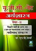 UGC Net Paper-II Arthashastra (UGC Net Economics) - New Edition