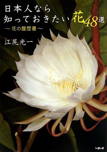 日本人なら知っておきたい花 48選 ~花の履歴書~の詳細を見る