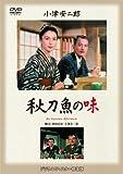 あの頃映画 松竹DVDコレクション 秋刀魚の味[DVD]