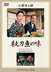 【動画】秋刀魚の味(1962年)