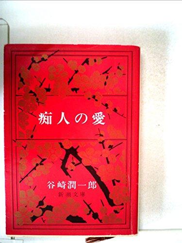 痴人の愛 (1949年) (新潮文庫)