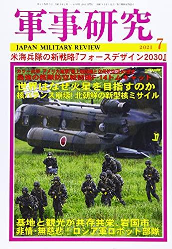 軍事研究 2021年 07 月号 [雑誌]