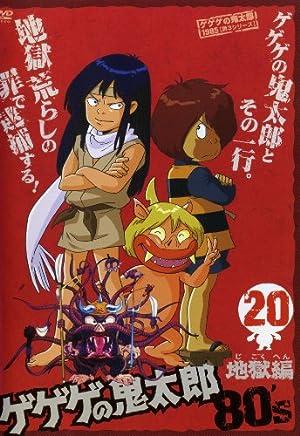 ゲゲゲの鬼太郎 1985 [第3シリーズ] 第20巻 [DVD]