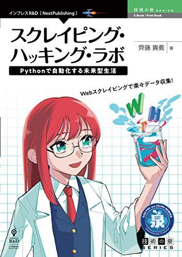 スクレイピング・ハッキング・ラボ Pythonで自動化する未来型生活 (技術の泉シリーズ(NextPublishing))