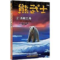 熊武士 二部曲 ② 消融之海