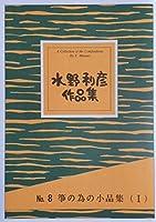 箏の為の小品集(1) 水野利彦作品集 NO.8 箏 楽譜 琴 koto