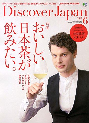 Discover Japan(ディスカバージャパン) 2018年 6月号