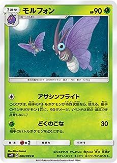 ポケモンカードゲーム SM10 006/095 モルフォン 草 (U アンコモン) 拡張パック ダブルブレイズ