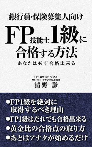 銀行員・保険募集人向け FP1級に合格する方法: あなたは必ず合格出来る FP1級シリーズ (せいの文庫)