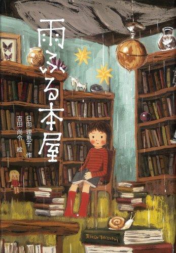 雨ふる本屋 (単行本図書)