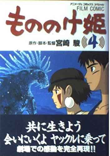 もののけ姫 (4) (アニメージュコミックススペシャル―フィルム・コミック)の詳細を見る