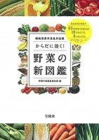 機能性表示食品対応版 からだに効く! 野菜の新図鑑