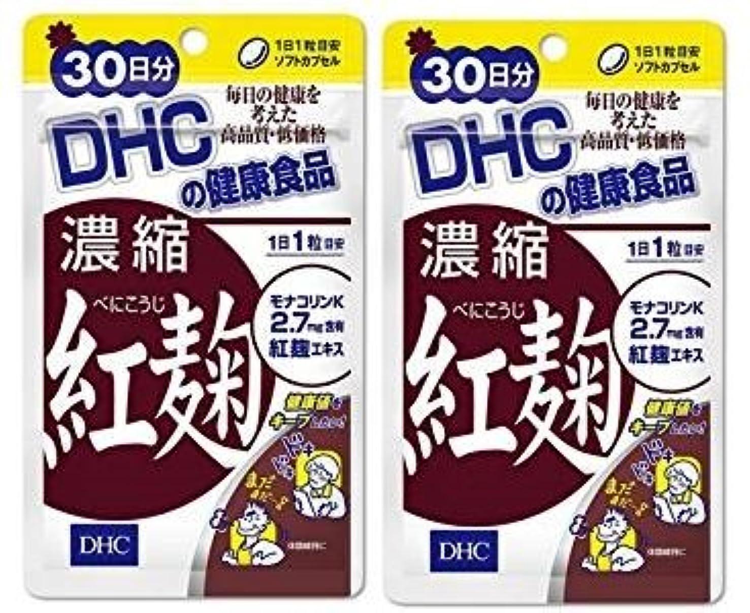 どきどき証明抱擁DHC 濃縮紅麹(べにこうじ) 30日分 × 2袋