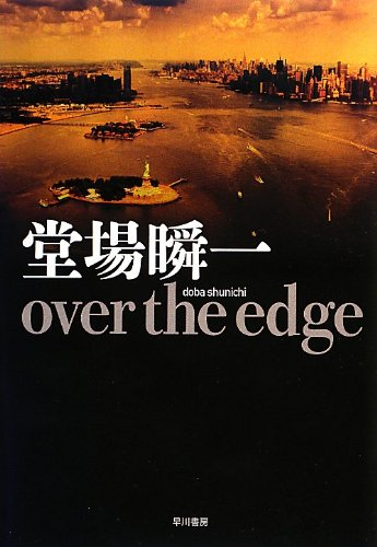 over the edge (ハヤカワ・ミステリワールド)