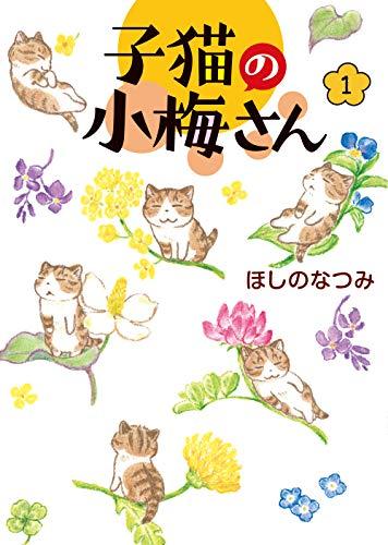 子猫の小梅さん(1) (ねこぱんちコミックス)