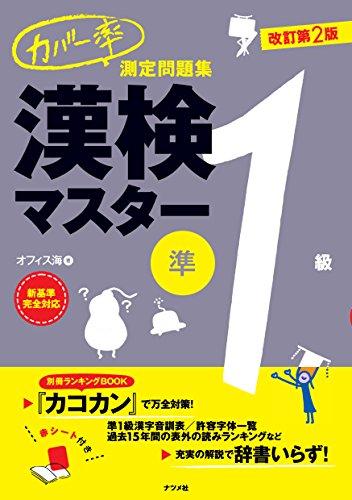 ナツメ社『カバー率測定問題集 漢検マスター準1級 改訂第2版』