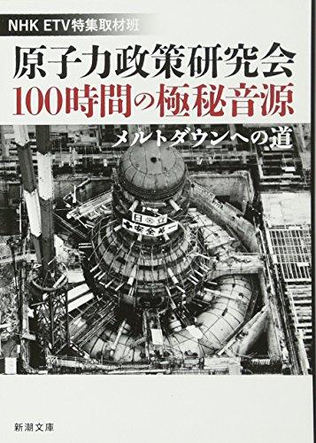 原子力政策研究会100時間の極秘音源: メルトダウンへの道 (新潮文庫)