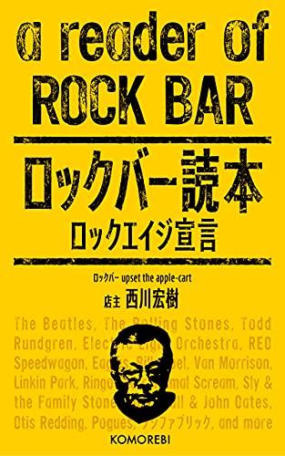 a reader of a rock bar: rokkueijisenngenn (KOMOREBI) (Japanese Edition)