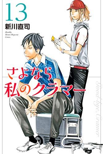 さよなら私のクラマー(13) (月刊少年マガジンコミックス) Kindle版
