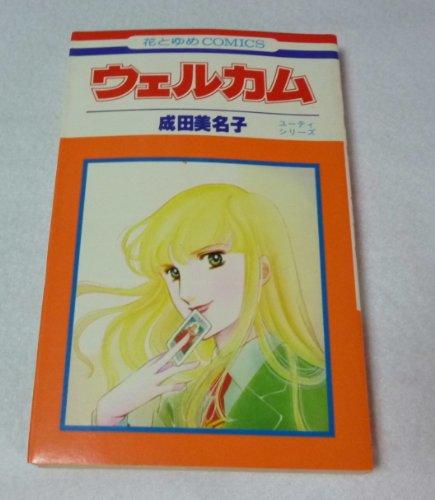 ウェルカム―みき&ユーティシリーズ (花とゆめCOMICS) (1978年)