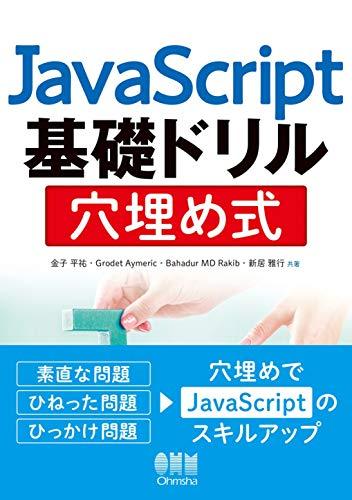 JavaScript基礎ドリル 穴埋め式