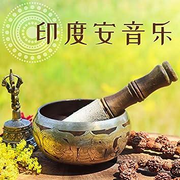 印度安音乐 - 印度长笛和西藏钵音乐, 印度冥想放松音乐