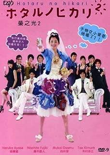 2010 Japanese Drama: Hotaru no Hikari I&II w/ Eng Sub