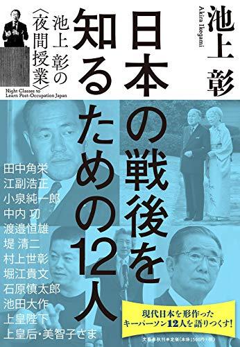 日本の戦後を知るための12人 池上彰の〈夜間授業〉の詳細を見る