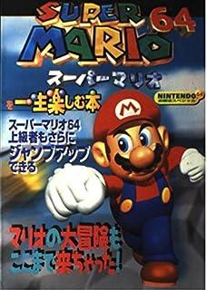 スーパーマリオ64を一生楽しむ本 (NINTENDO64必勝法スペシャル)