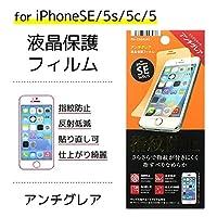 iPhoneSE/5s/5C/5フィルム iJaket 液晶保護フィルム アンチグレア  PG-I5EAG01