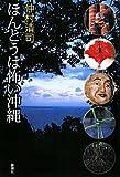ほんとうは怖い沖縄