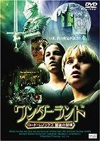 ワンダーランド [DVD]