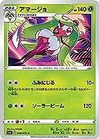 ポケモンカードゲーム S6H 009/070 アマージョ 草 (U アンコモン) 拡張パック 白銀のランス
