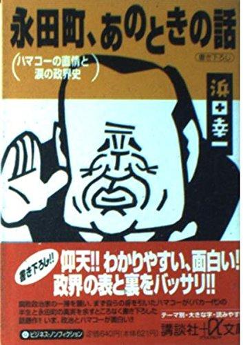 永田町、あのときの話―ハマコーの直情と涙の政界史 (講談社プラスアルファ文庫)の詳細を見る