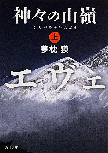 神々の山嶺 (上) (角川文庫)