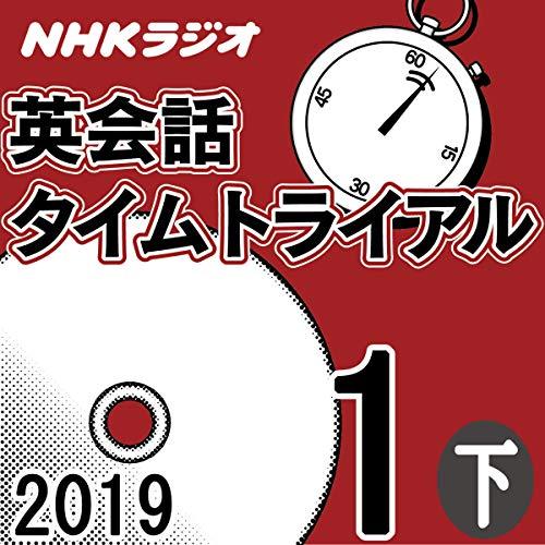 『NHK 英会話タイムトライアル 2019年1月号(下)』のカバーアート