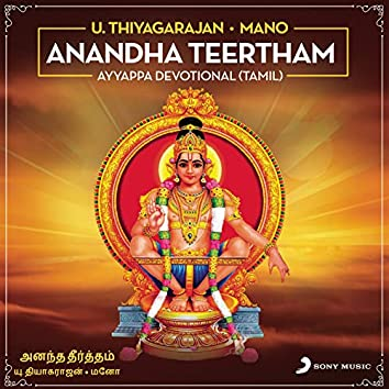 Anandha Teertham : Ayyappa Devotional (Tamil)