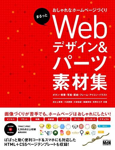 まるっとおしゃれなホームページづくり Webデザイン&パーツ素材集 〜ボタン・背景・写真・罫線・フレーム・...