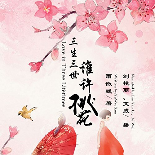 三生三世谁许桃花 - 三生三世誰許桃花 [Love in Three Lifetimes] audiobook cover art