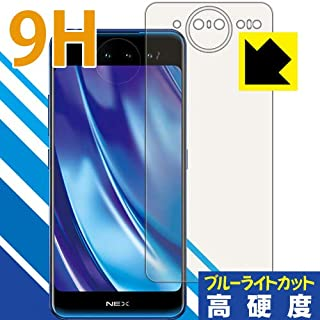 PDA工房 vivo NEX Dual Display 9H高硬度[ブルーライトカット] 保護 フィルム [背面用] 光沢 日本製
